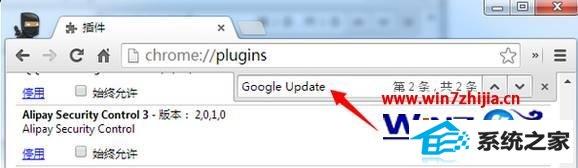 win8系统禁止chrome谷歌浏览器自动更新的方法