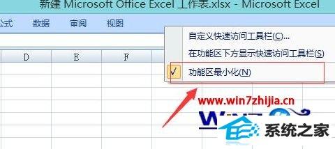 win8系统下excel2007开启工具栏的方法