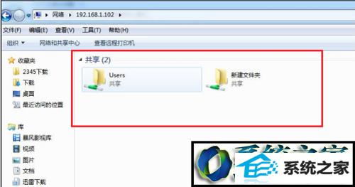 win8系统局域网无法访问的解决方法