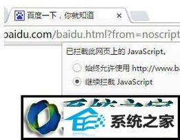"""win8系统firefox浏览器打开网页提示""""脚本错误""""的解决方法"""