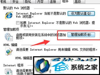 win8系统浏览页面内容总会转到别的页面的解决方法