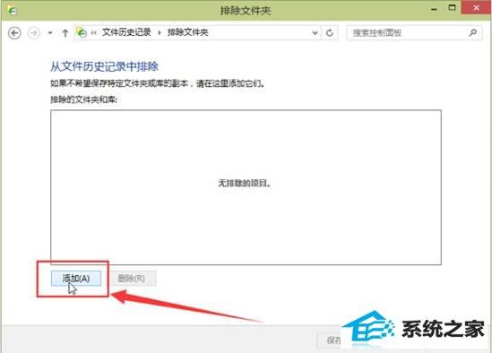 win8历史记录文件夹怎么清除 删除历史记录文件方法