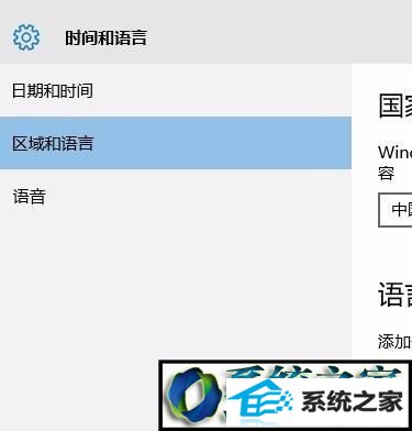 win8系统中文版系统改为英文版系统的操作方法