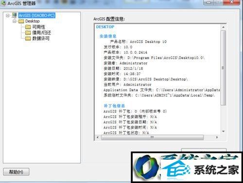 win8系统安装ArcGis desktop10的操作方法