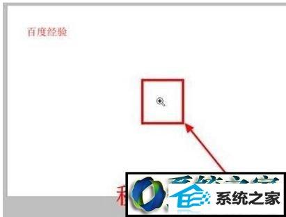 win8系统ppt2010使用放大镜功能的操作方法