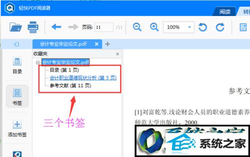 win8系统使用轻快pdF阅读器的书签功能的操作方法
