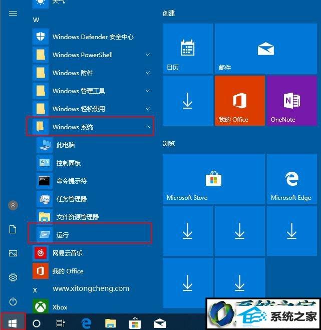 win8系统打开运行窗口快捷键的操作方法