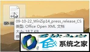 win8系统打开.docx文件的操作方法