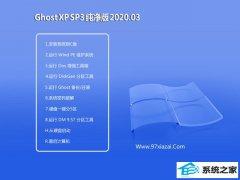 系统之家WindoXP  特别纯净版 v2020.03