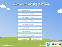 系统之家Ghost W10 32位 青春纯净版 v2020.03