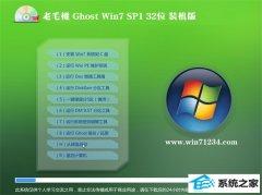 老毛桃Win7 办公装机版32位 2021.04