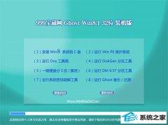 999宝藏网Win8.1 标准装机版 2021.04(32位)