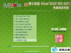 新萝卜家园Win7 娱乐装机版64位 2021.04