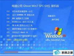 电脑公司Ghost Win7 64位 通用装机版 2021.04