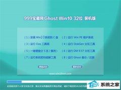 999宝藏网Windows10 32位 青年装机版 2021.04
