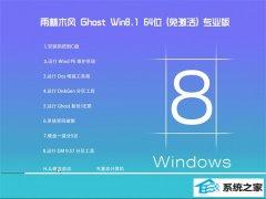 雨林木风Win8.1 珍藏装机版64位 2021.04