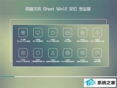 雨林木风Windows10 企业装机版32位 2021.04