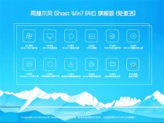 雨林木风Windows7 大神装机版64位 2021.06