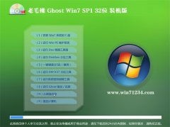 老毛桃Win7 电脑城装机版 2021.06(32位)