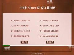 中关村Windows xp 旗舰装机版 2021.06