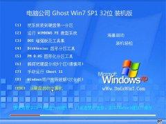 电脑公司Windows7 完美装机版32位 2021.06