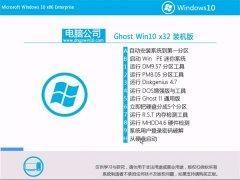 电脑公司Windows10 32位 万能装机版 2021.06