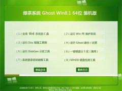 绿茶系统Win8.1 精选装机版64位 2021.06