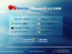 番茄花园Win10 32位 安全装机版 2021.06
