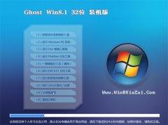通用系统Windows8.1 2021.06 32位 纯净装机版