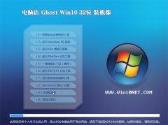 电脑店Win10 增强装机版 2021.06(32位)