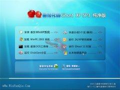 番茄花园Windows xp 专业纯净版 2021.06
