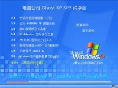 电脑公司Windows xp 快速纯净版 2021.06