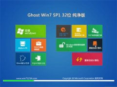 通用系统Win7 增强纯净版 2021.06(32位)