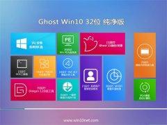 通用系统Windows10 清爽纯净版32位 2021.06