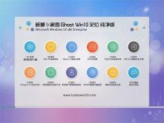 新萝卜家园Ghost Win10 32位 正式纯净版 2021.06