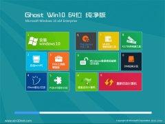 通用系统Windows10 精致纯净版64位 2021.06